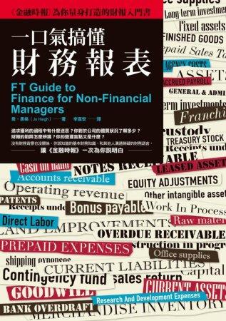 一口氣搞懂財務報表:《金融時報...