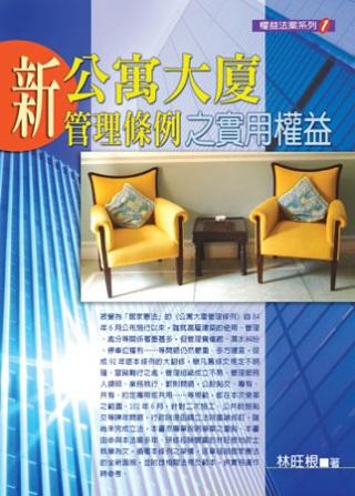 新公寓大廈管理條例之實用權益(六版)