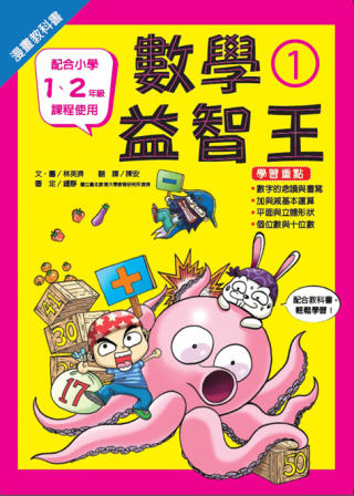 漫畫教科書:數學益智王 1