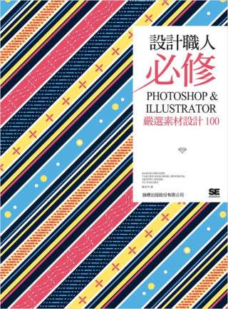 設計職人必修:PHOTOSHOP & ILLUSTRATOR 嚴選素材設計 100