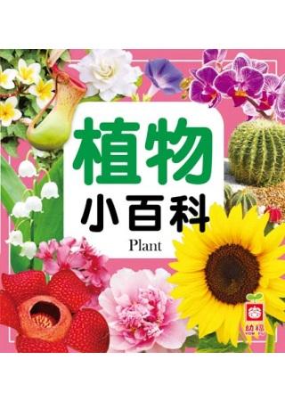 植物小百科