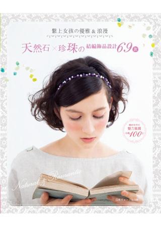 繫上女孩の優雅 浪漫:天然石x珍珠の結編飾品 69款