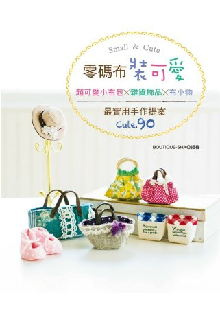 零碼布裝可愛^!超可愛小布包×雜貨飾品×布小物:最 手作提案CUTE.90