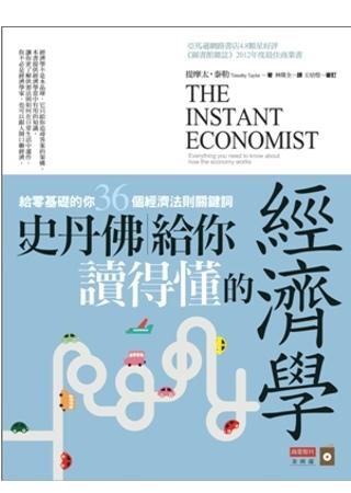 史丹佛給你讀得懂的經濟學:給零基礎的你, 36個經濟法則關鍵詞