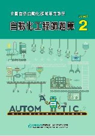 自動化工程師題庫Level 2