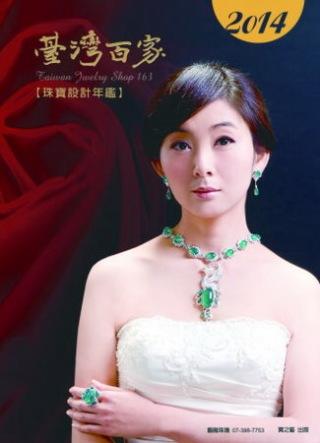 2014台灣百家珠寶設計年鑑