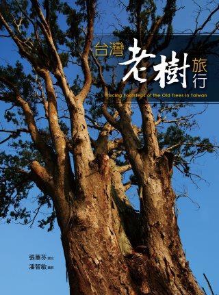 台灣老樹旅行