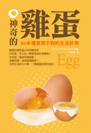 神奇的雞蛋:90多種意想不到的生活妙用