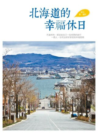 北海道的幸福休日,2014年5月15日發行