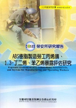 ABS樹脂 勞工丙烯腈、1 3~丁二烯、苯乙烯暴露評估研究_102藍A314