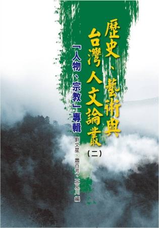 歷史、藝術與台灣人文論叢(2)人物、宗教專輯