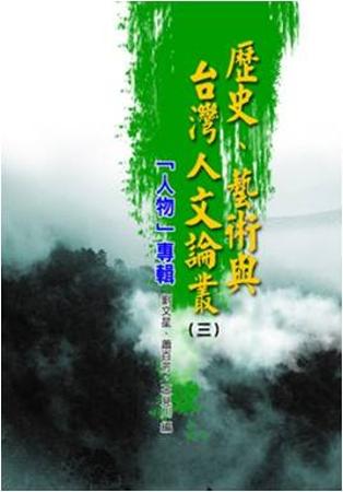 歷史、藝術與台灣人文論叢(3)人物專輯