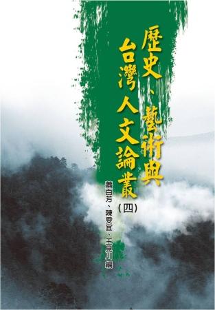 歷史、藝術與台灣人文論叢(4)