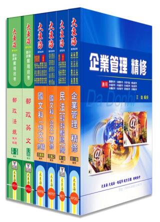 中華郵政郵儲業務人員(營運職) 全科目套書