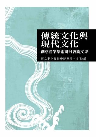 傳統文化與現代文化創意產業學術研討會論文集