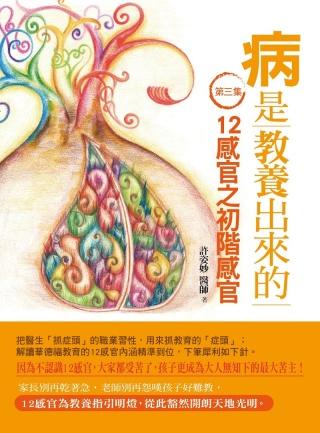 病是教養出來的:12感官之初階感官(第3集):一位中醫師從教育與疾病的因果,看華德福教學