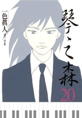 琴之森(20)