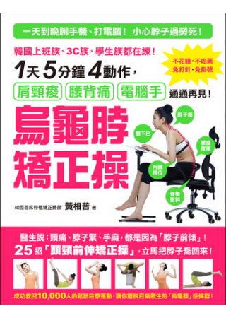 烏龜脖矯正操:韓國上班族、3C族、學生族都在練!1天5分鐘4動作,肩頸痠、腰背痛、電腦手通通再見!
