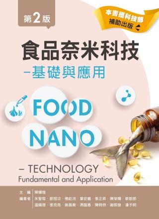 食品奈米科技:基礎與應用(第二版)