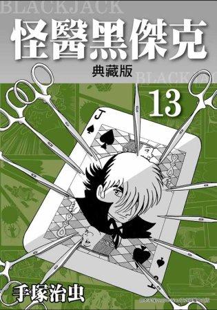 怪醫黑傑克 典藏版 13