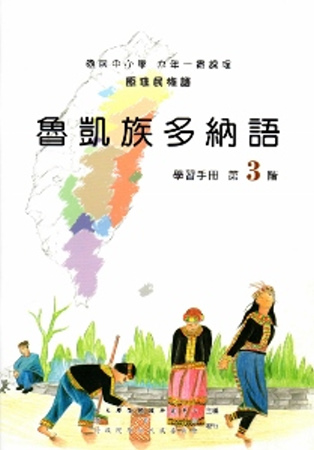 魯凱族多納語學習手冊第3階[2版/附光碟]
