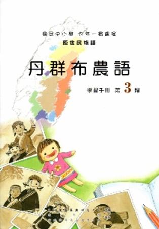 丹群布農語學習手冊第3階[2/版附光碟]