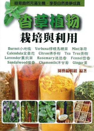 香草植物栽培與利用