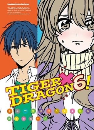 TIGER×DRAGON^! ^(漫^) 06