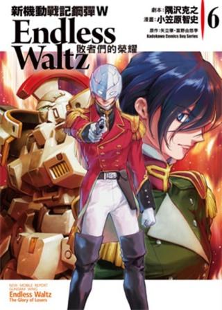 新機動戰記鋼彈W Endless Waltz 敗者們的榮耀06