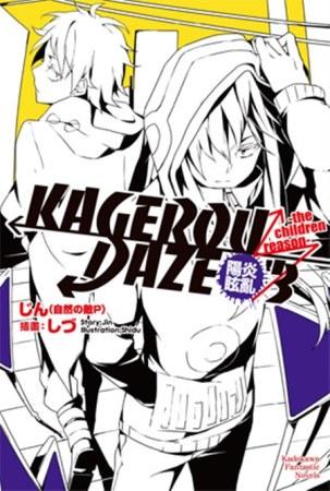 KAGEROU DAZE陽炎眩亂 03 -the children reason-