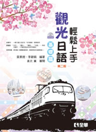 輕鬆上手觀光日語基礎篇^(第二版^)^(附練習帳、MP3語音光碟^)