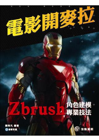 電影開麥拉:Zbrush角色建模專業技法