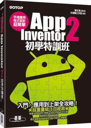 手機應用程式設計超簡單:App Inventor 2初學特訓班(附綜合演練影音教學/範例檔)