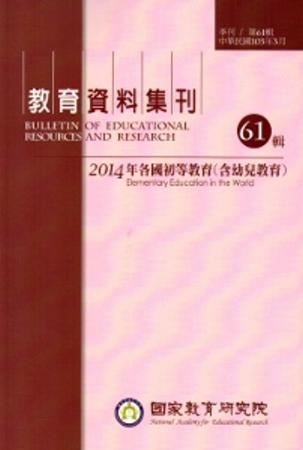 教育資料集刊第61輯(2014/03)-2014年各國初等教育(含幼兒教育)
