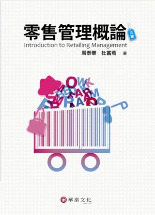 零售管理概論(3版)