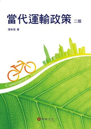當代運輸政策(2版)