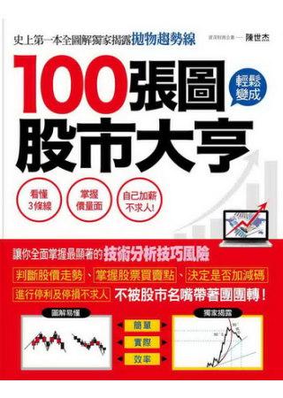 ◤博客來BOOKS◢ 暢銷書榜《推薦》100張圖輕鬆變成股市大亨:史上第一本股市全圖解!獨家揭露拋物趨勢線!