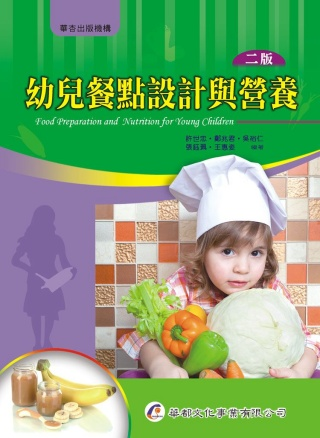 幼兒餐點設計與營養(2版)