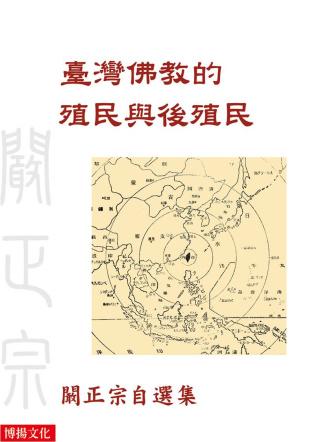 臺灣佛教的殖民與後殖民