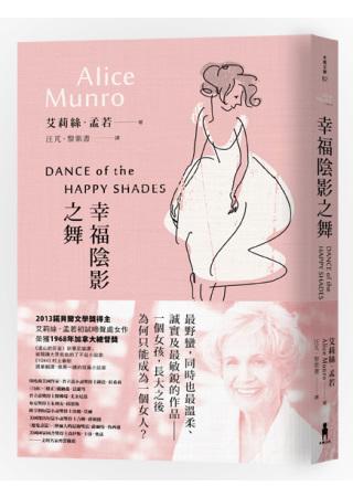 幸福陰影之舞:諾貝爾獎得主艾莉絲.孟若短篇小說集4
