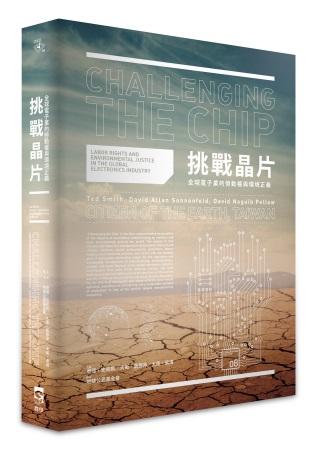 挑戰晶片:全球電子業的勞動權與環境正義