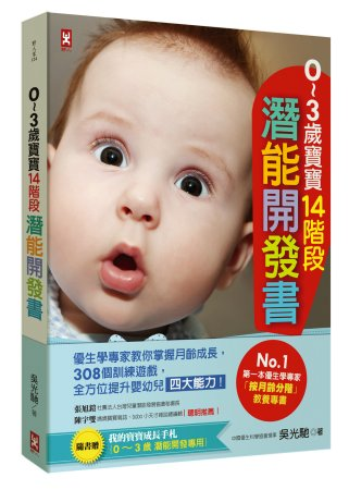 0~3歲寶寶14階段潛能開發書:優生...