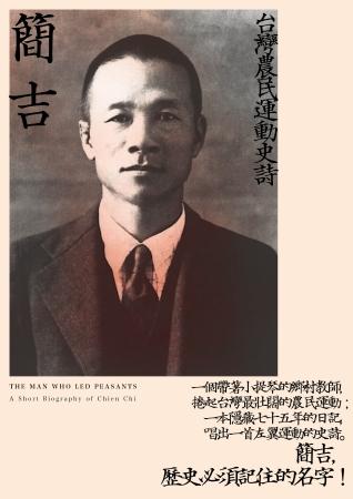 簡吉:台灣農民運動史詩(2014修訂新版)