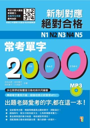 新制對應 絕對合格!N1,N2,N3,N4,N5常考單字2000(25K+1MP3)