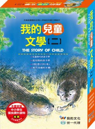 我的兒童文學~二~ 全套4本