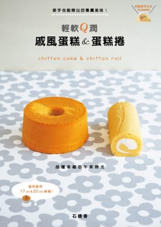 新手也能烤出的專屬美味 輕軟Q潤戚風蛋糕&蛋糕捲