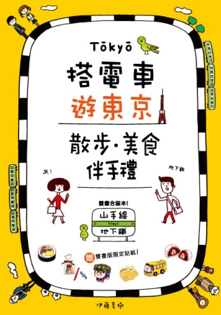 搭電車遊東京:散步.美食.伴手禮 (山手線、地下鐵雙書合售)