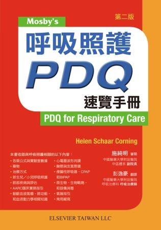 呼吸照護PDQ速覽手冊(第二版)