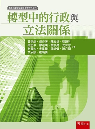 轉型中的行政與立法關係