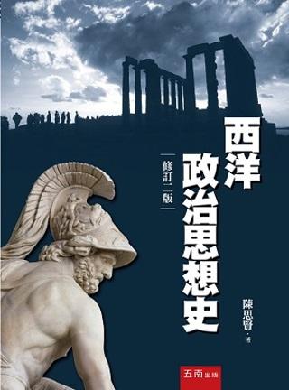 西洋政治思想史(2版)